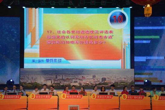 同圆中国梦·共建文明城创文知识电视大赛